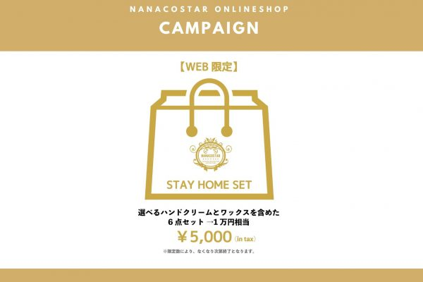 【WEB限定】STAY HOME SET